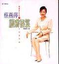 蔡燕萍的護膚祕笈:專屬東方女性的自然美容術