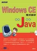 Windows CE程式設計:使用JAVA語言