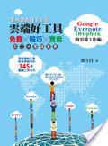 那些讓我回不去的雲端好工具:Google+Evernote+Dropbox的雲端工作術:免費.輕巧.實用的三大雲端服務