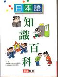 和風日本語知識百科