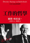 杜拉克思想精粹:工作的哲學
