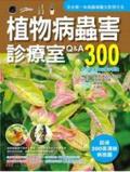 植物病蟲害診療室Q&A 300