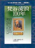 梵谷流浪100年
