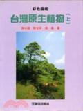 彩色圖鑑台灣原生植物