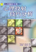 心理投射技巧分析:心理圖解手冊