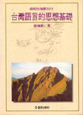 台灣語言的思想基礎