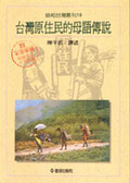 台灣原住民的母語傳說