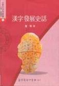 漢字發展史話