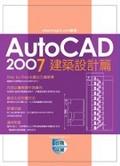 AutoCAD 2007實戰演練:建築設計篇