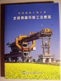 高速鐵路土建工程:全跨預鑄吊裝工法概述