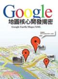 Google地圖核心開發揭密