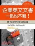 企業英文文書-一點也不難!:實際範例撰寫指導
