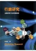 行銷研究:企業研究方法實務應用:methods and applications