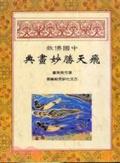 中國佛教飛天勝妙畫典