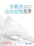 國際室內設計精選:文教及公共空間美學:culture education public