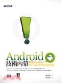Android技術內幕:探索Android核心原理與系統開發