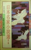 日本名家小說選3