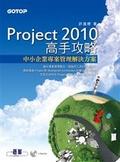 Project 2010高手攻略:中小企業專案管理解決方案