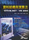 資料結構與演算法:使用VB.NET、VB 2005