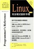 Linux完全程式設計手冊