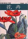 花卉(水彩技法手冊)