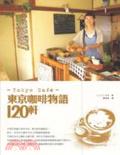 東京咖啡物語120軒