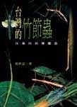 台灣的竹節蟲:採集與飼養圖鑑