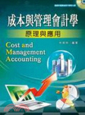 成本與管理會計學原理與應用