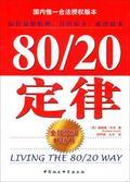 80/20定律