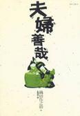 夫婦善哉:日本近代文學傑作選