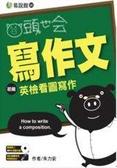 豬頭也會寫作文初級英檢看圖寫作