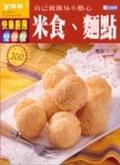 米食丶麵點:自己做簡易小點心