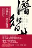 英雄的十則潛智慧貳:王浩一的歷史筆記