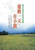 迷路一天-在小鎮:劉克襄的漫遊地圖