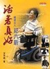 活著真好:輪椅巨人祁六新
