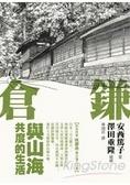 鎌倉:與山海共度的生活