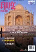 印度浪漫之旅