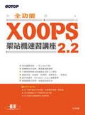 全功能XOOPS 2.2架站機速習講座