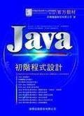 Java初階程式設計