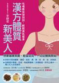 漢方體質新美人:吃喝敷抹按拍刮-輕鬆美肌瘦身