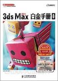 3ds Max 2011白金手册Ⅰ