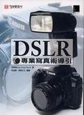 DSLR專業寫真術導引
