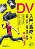 DV入門實務:選購.拍攝.編輯.燒錄.轉檔全搞定!