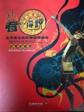 看.傳說:台灣原住民的神話與創作展覽遊戲書:legends and art creation of the indigenous people in Taiwan:exhibition guidebook