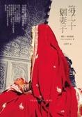 泰姫三部曲:第二十個妻子
