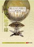 移動的地平線:藝文烏托邦簡史:the essential guide of Utopain art