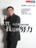 其實-我這麼努力:吳若權的精采履歷
