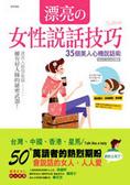 漂亮の女性說話技巧:35個美人心機說話術!