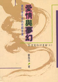 愛情與夢幻:唐朝傳奇中的悲劇意識