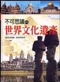 不可思議的世界文化遺產:尋訪世界遺產-探索未知祕境!